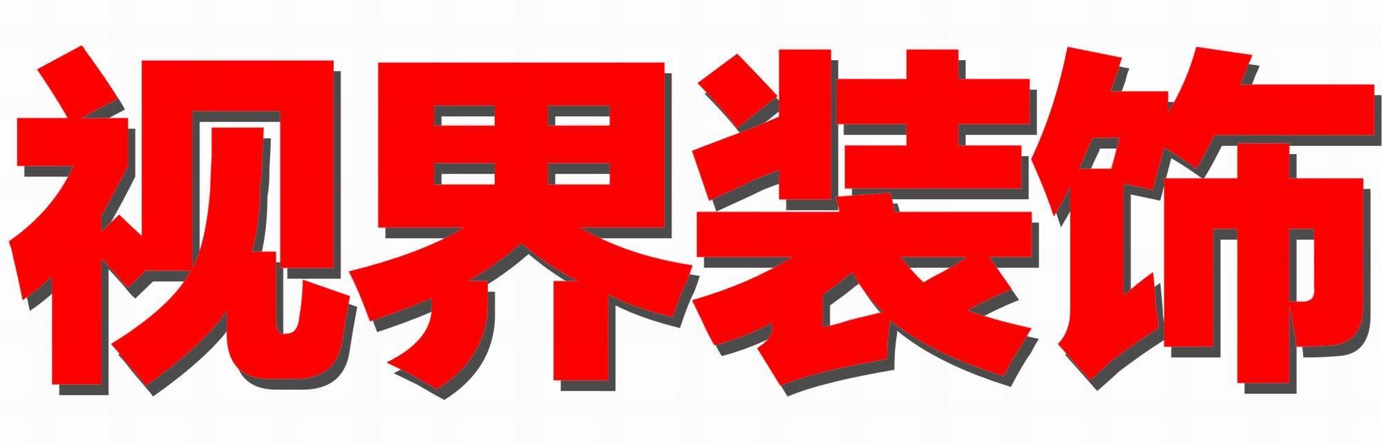 重庆视界装饰